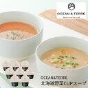OCEAN&TERRE 北海道野菜CUPスープセットB A215 (個別送料込み価格) (-K2004-802-) | 内祝い ギフト 出産内祝い 引き出物 結婚内祝い 快気祝い お返し 志