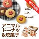 アニマルドーナツ&焼菓子セット B CADY-40 (97014-08) (送料無料・送料込) 内祝い ギフト
