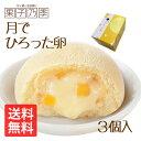 果子乃季 月でひろった卵 3個入 TUKI-3N (9704...