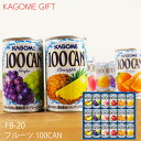 カゴメ フルーツジュースギフト FB-20N (-K2051-407-)(t0)  内祝い お祝い お返し 人気 果物100 野菜生活100