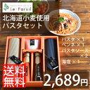 【送料無料】 ル・パセリ 北海道小麦使用 パスタセット HPT-20 (G1708-301)(個別送料