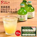 シャイニー 青森県産100%りんごジュースギフトセット SY...