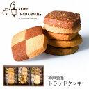 神戸トラッドクッキー 6種12枚 TC-5 (-K2023-503-)(t0)| 内祝い ギフト お祝 快気祝 個包装 詰め合わせ 神戸浪漫