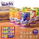 敬老の日 ウェルチ フルーツジュースギフト W20 (-K2052-605-) (個別送料込み価格) (t0)| 内祝い 出産 結婚 快気祝いプレゼント プレミアムジュース welch