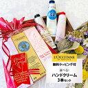 ★無料ラッピング★ロクシタン ハンドクリーム 3本セット【あ...