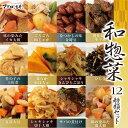和惣菜 12種類 セット 惣菜 冷凍 おかず 煮物 手作り 食べきり お取り寄せ
