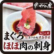 福袋 マグロ 刺身 ほほ肉 2人前 国産 希少部位 海鮮 お取り寄せグルメ 鮪 刺身