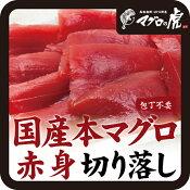 福袋 マグロ 刺身 国産 赤身 切り落し120g 海鮮丼やお刺身に お取り寄せグルメ まぐろ 鮪 刺身