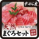 天然マグロセット お中元 海鮮セット 天然マグロ赤身・ハラモ・ネギトロ・天然メカジキ お取り寄せグルメ 鮪 刺身
