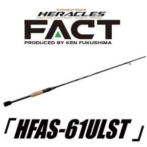 【ご予約商品・納期12月中旬】エバーグリーンヘラクレスFACT【HFAC-67MHST】バスロッド