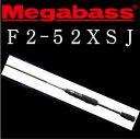 メガバス EPISWORD(エピソード) 【F2-52XSJ】