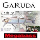 【メガバス】 ガルダ 【Megabass Garuda】