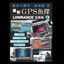 【ご予約・11月上旬】最新GPS魚探ローランス活用術2【DVD】