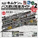 【ご予約・3/25発売予定】ワンワークスDVD キムケンのバス釣り完全ガイドvol.2
