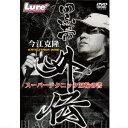 【大特価】内外出版 DVD 今江克隆・黒帯外伝