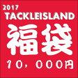 【ご予約】2017年 タックルアイランド オリジナル新春福袋 バス 10000円
