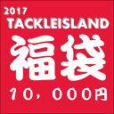 2017年 タックルアイランド・スキマル オリジナル新春福袋 トラウト 10000円
