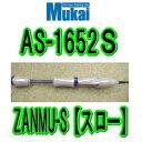 ムカイ エアースティックAS-1652 ZANMU‐S