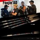 钓竿 - 【取り寄せ商品】アピア フージンAD 【LAPAGE 85MH】 APIA Foojin'AD