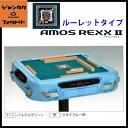樂天商城 - 全自動麻雀卓 AMOS REXX2 ルーレットタイプ スカイブルー アモス レックス2
