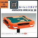 樂天商城 - 全自動麻雀卓 AMOS REXX2 ルーレットタイプ オレンジ アモス レックス2