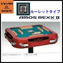 圍棋, 象棋, 麻將, 西洋象棋 - 全自動麻雀卓 AMOS REXX2 ルーレットタイプ レッド アモス レックス2