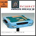 樂天商城 - 全自動麻雀卓 AMOS REXX2 サイコロタイプ スカイブルー アモス レックス2