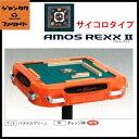 樂天商城 - 全自動麻雀卓 AMOS REXX2 サイコロタイプ オレンジ アモス レックス2