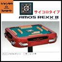 樂天商城 - 全自動麻雀卓 AMOS REXX2 サイコロタイプ レッド アモス レックス2