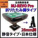 全自動麻雀卓 MJ-REVO Pro(28ミリ牌) 静音タイプ/折りたたみ脚タイプ