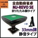 全自動麻雀卓 MJ-REVO SE(33ミリ牌) 静音タイプ/折りたたみ脚タイプ