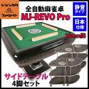 樂天商城 - 日本仕様 全自動麻雀卓 MJ-REVO Pro(28ミリ牌) 静音タイプ サイドテーブル4脚セット