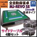 全自動麻雀卓 MJ-REVO SE (33ミリ牌)  静音タイプ / 座卓仕様 サイドテーブル4脚セット