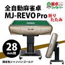 樂天商城 - 全自動麻雀卓 静音タイプ MJ-REVO Pro(28ミリ牌) 折りたたみタイプ シャンパンゴールド 日本仕様 安心1年保証 説明書 簡単組み立て