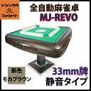 樂天商城 - 全自動麻雀卓 MJ-REVO 静音タイプ (33ミリ牌) 限定色モカブラウン