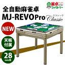 樂天商城 - 全自動麻雀卓 MJ-REVO Pro Classic シャンパンゴールド テーブル兼用 28mm牌 日本仕様 安心1年保証 説明書 簡単組み立て