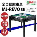 樂天商城 - 全自動麻雀卓 MJ-REVO SE Classic テーブル兼用 33mm牌 安心1年保証 説明書 簡単組み立て