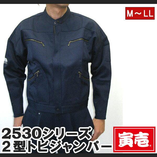 寅壱/寅一/2530シリーズ2型トビジャンパー 14.濃コン M,L,LL 、(2530-308) 作業服 作業着