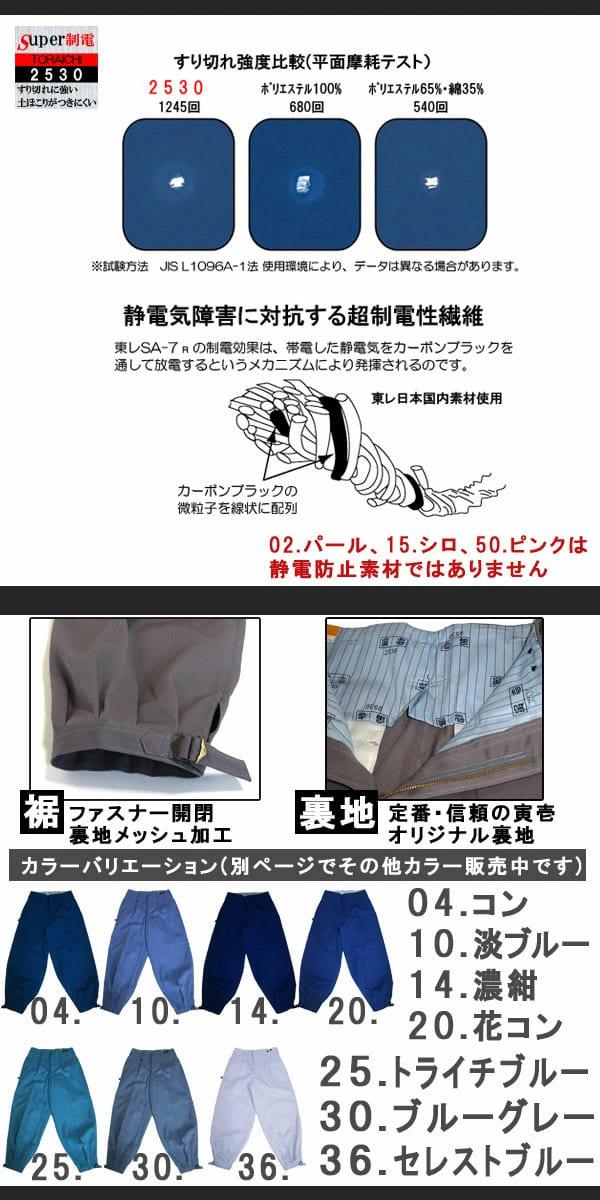 寅壱/寅一/2530シリーズ 大きいサイズニッ...の紹介画像2