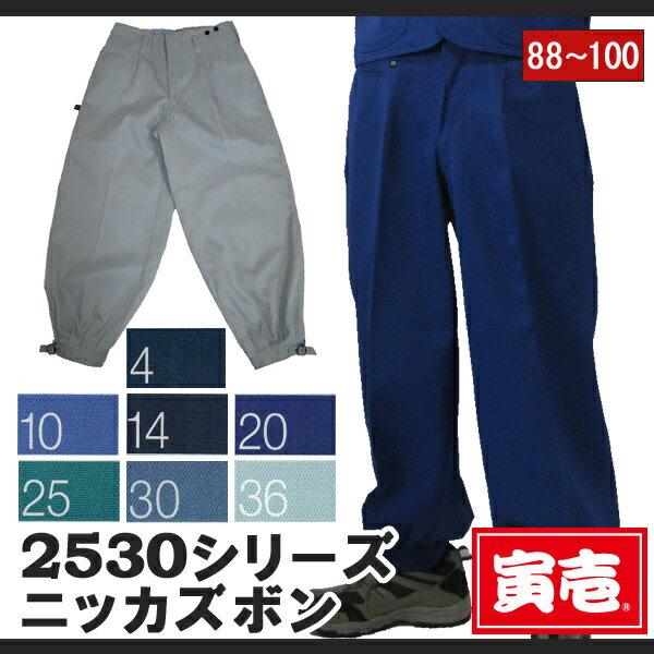 寅壱/寅一/2530シリーズ大きいサイズニッカズボン (2530-406) コン、ブルー 青系 W88cm,W91cm,W95cm,W100cm  作業服 作業着