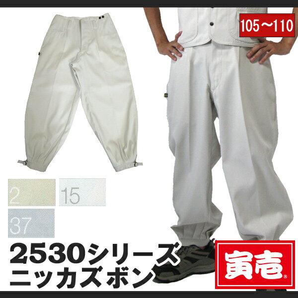 寅壱/寅一/2530シリーズ 大きいサイズニッカズボン (2530-406) シロ、シルバー、パール W105、110cm  作業服 作業着