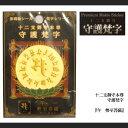 【メール便対応】和柄蒔絵シール『守護梵字 午 勢至菩』 (BONJI-05C)