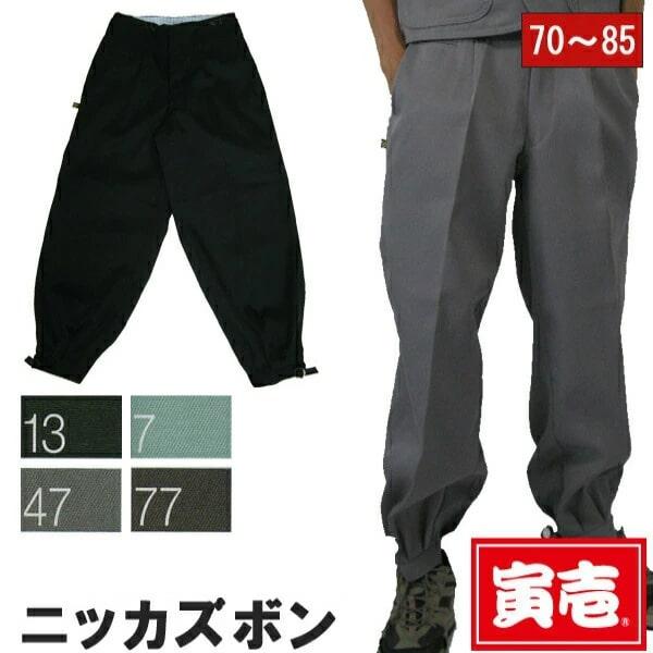 寅壱/寅一/2530シリーズニッカズボン (25...の商品画像