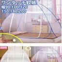 MAHOME (マホーム) 蚊帳 セミダブル ダブル 200 3人用