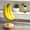 ワイヤー&木製 バナナツリーシンプルなキッチンツール キッチン雑貨 キッチン小物 ナチュラル お洒落 バナナスタンド