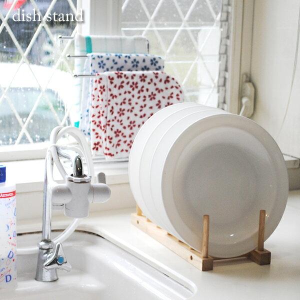 木製ディッシュスタンド お皿スタンド【10】