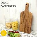 木製食器 - アカシアカッティングボード取っ手付きL 木製食器 木製トレー 食器 ボウル キッチン 小物入れ 木製 天然木 皿