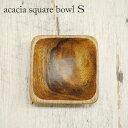 木製食器 - アカシア スクエアボウルS 木製食器 木製トレー 食器 ボウル キッチン 小物入れ 木製 天然木 皿