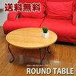 【送料無料】chotto かわいい折りたたみテーブル 円 簡易テーブル ローテーブル テーブル 一人暮らし 小さい 折りたたみテーブル【RCP】【05P09Jan16】