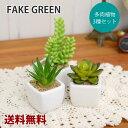 【送料無料】フェイクグリーン 多肉植物 3個セット フェイクグリーン  ちょっとしたアクセントにフェ...